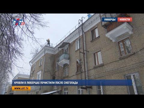 Кровли в Люберцах почистили после снегопада