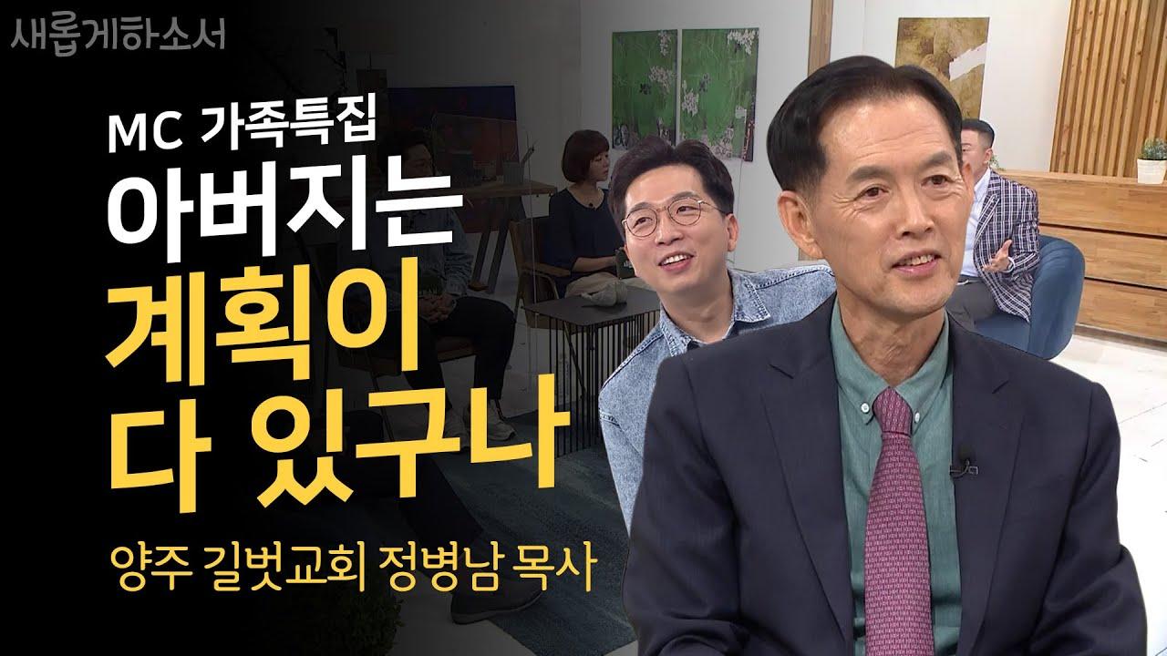 [MC정범균의 아버지! 최.초.공.개] 방송으로 처음 듣는 아버지의 이야기????ㅣ새롭게하소서ㅣ양주 길벗교회 정병남 목사