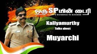 முயற்சி    Mr.A.Kaliyamurthy   Former SP   Trichy