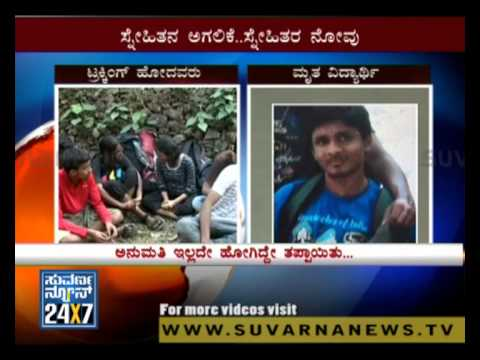 Bangalore student dies while on trekking - Suvarna News
