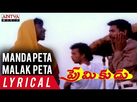 Mandapeta Malakpeta Lyrical || Premikudu Movie Songs || Prabhu Deva, Nagma || A R Rahman, Shankar