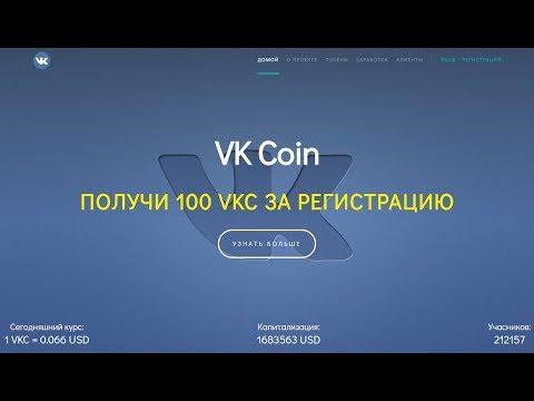 VK Coin   получи 100 VKC за регистрацию!