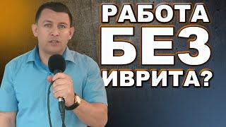 Про ярмарку вакансий в Хайфе Израиль.(, 2019-07-12T10:43:20.000Z)