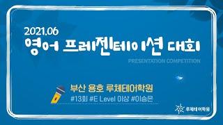 [영어프레젠테이션][영어학원] E레벨이상_6월_제13회…