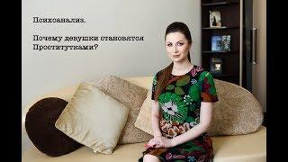 Психоанализ. Почему девушки становятся проститутками?  Психотерапевт Екатерина Наумова.mp3