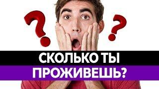 СКОЛЬКО ТЫ ПРОЖИВЕШЬ? Продолжительность жизни в России. Где живут долгожители?