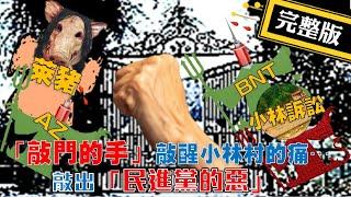 【正常發揮PiMW】20210222 「敲門的手」敲醒「小林村」的痛… 門後「民進黨的惡」…「藍白合」能破? 完整版