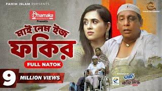 My Name Is Fokir - Mosharraf Karim - Tania Brishty HD.mp4