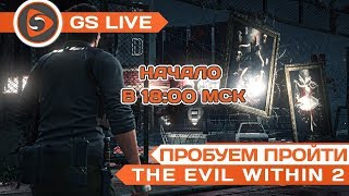 The Evil Within 2. Стрим-прохождение GS LIVE Weekend (часть 2)