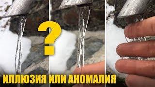 ОПТИЧЕСКАЯ ИЛЛЮЗИЯ ИЛИ АНОМАЛИЯ??? Оптическую иллюзию обнаружили в Альпах (Интересные факты)