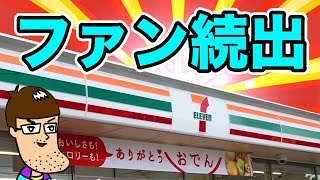 セブンの冷凍コーナーに超名作が新登場している!
