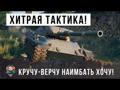 Самый Хитрый нае...атор в World of Tanks! Используя тактику обманул всех!