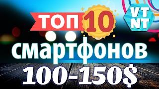 ТОП 10 Смартфонов  $100-$150 Февраль 2017