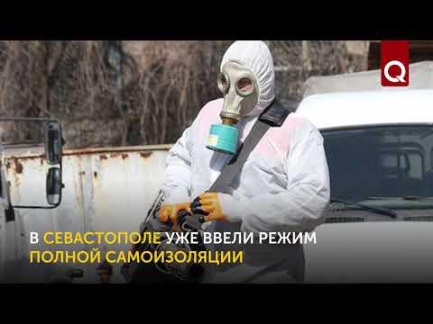 Коронавирус в Крыму с 2 апреля вводится карантин