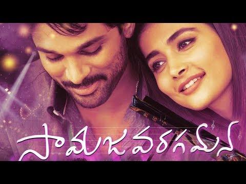 ala-vaikuntapuram-loo-samajavaragamana-song-release- -allu-arjun- -pooja-hegde- -thaman- -sidsriram