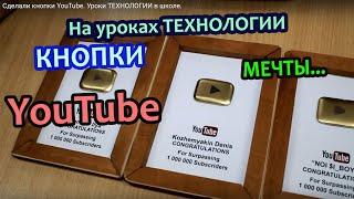 Сделали кнопки YouTube.  Уроки ТЕХНОЛОГИИ в школе.