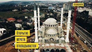 Открытие Соборной мечети в Симферополе перенесли