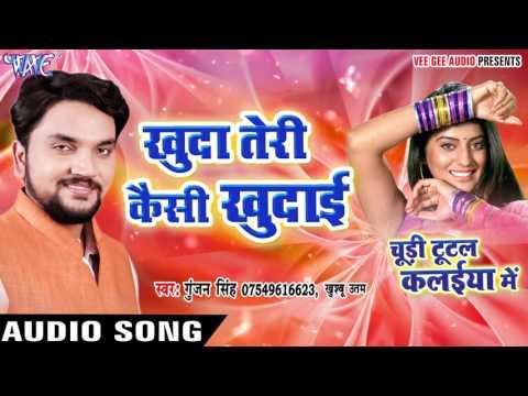 Khuda Teri Kaisi Khudai - Chudi Tutal Kalaiya Me - Gunjan Singh - Bhojpuri Sad Songs 2016 New