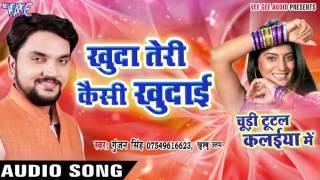 Khuda Teri Kaisi Khudai Chudi Tutal Kalaiya Me - Gunjan Singh - Bhojpuri Sad new.mp3