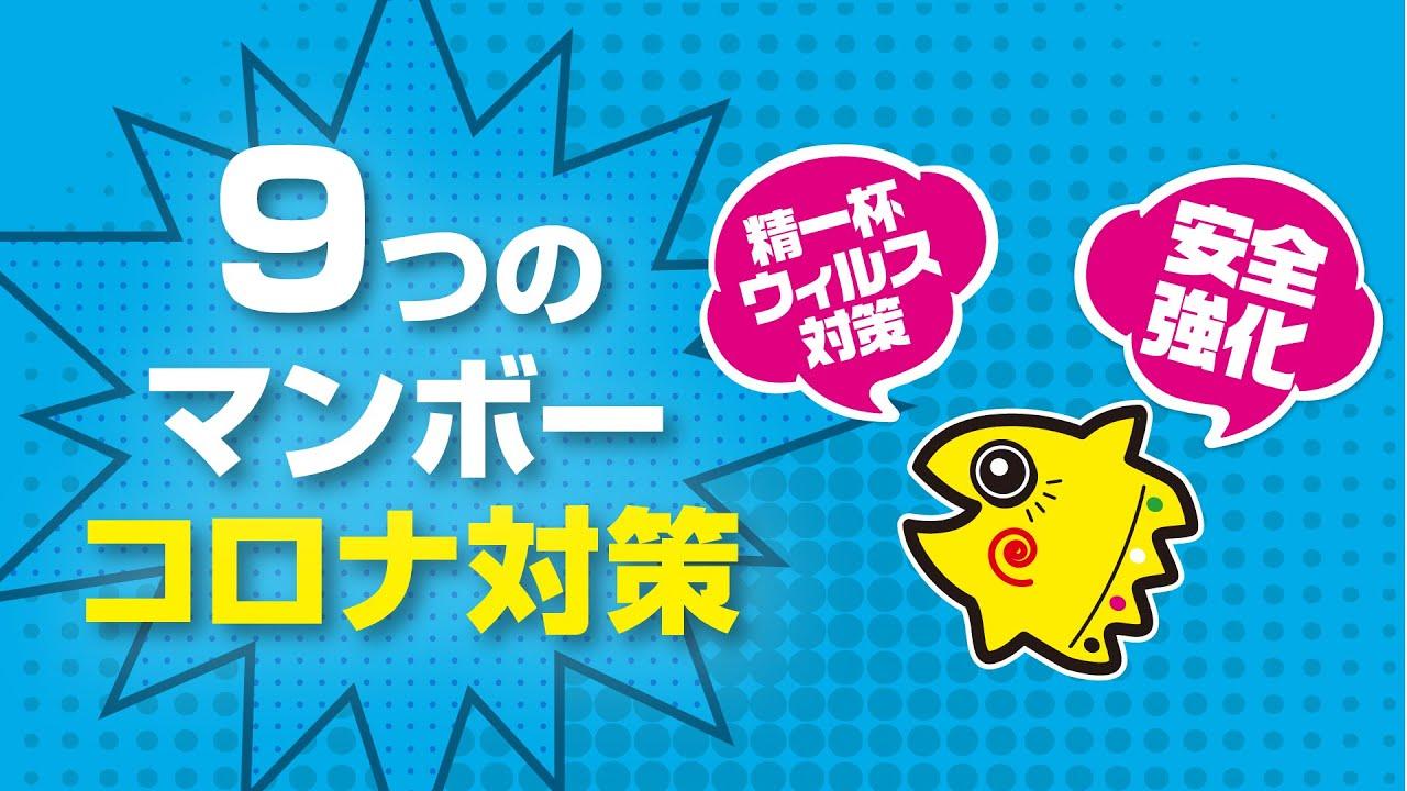 喫茶 コロナ 漫画 【ネットカフェ再開のお知らせ】川崎の漫画喫茶のコロナ事情その2
