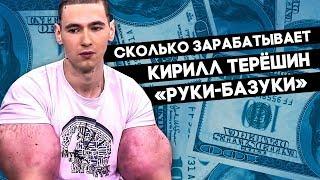 Сколько зарабатывает Кирилл Терёшин аkа Руки-Базуки (Синтоловый Король)