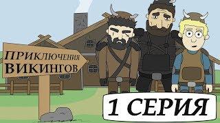 ПРИКЛЮЧЕНИЯ ВИКИНГОВ - 1 серия