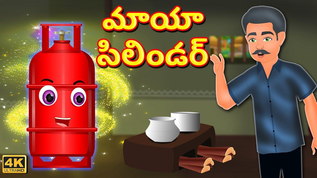 Download మాయా సిలిండర్ Magical Gas Cylinder | Telugu Kathalu | Stories in Telugu | Maya kathalu