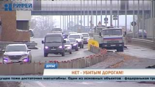 Пермский край занял 11-е место в рейтинге «Убитых дорог»