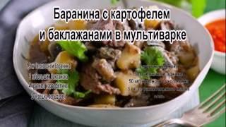 Как готовить баранину.Баранина с картофелем и баклажанами в мультиварке