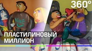 Грустные пластилиновые мультфильмы сибирского блогера получили миллионы просмотров в сети