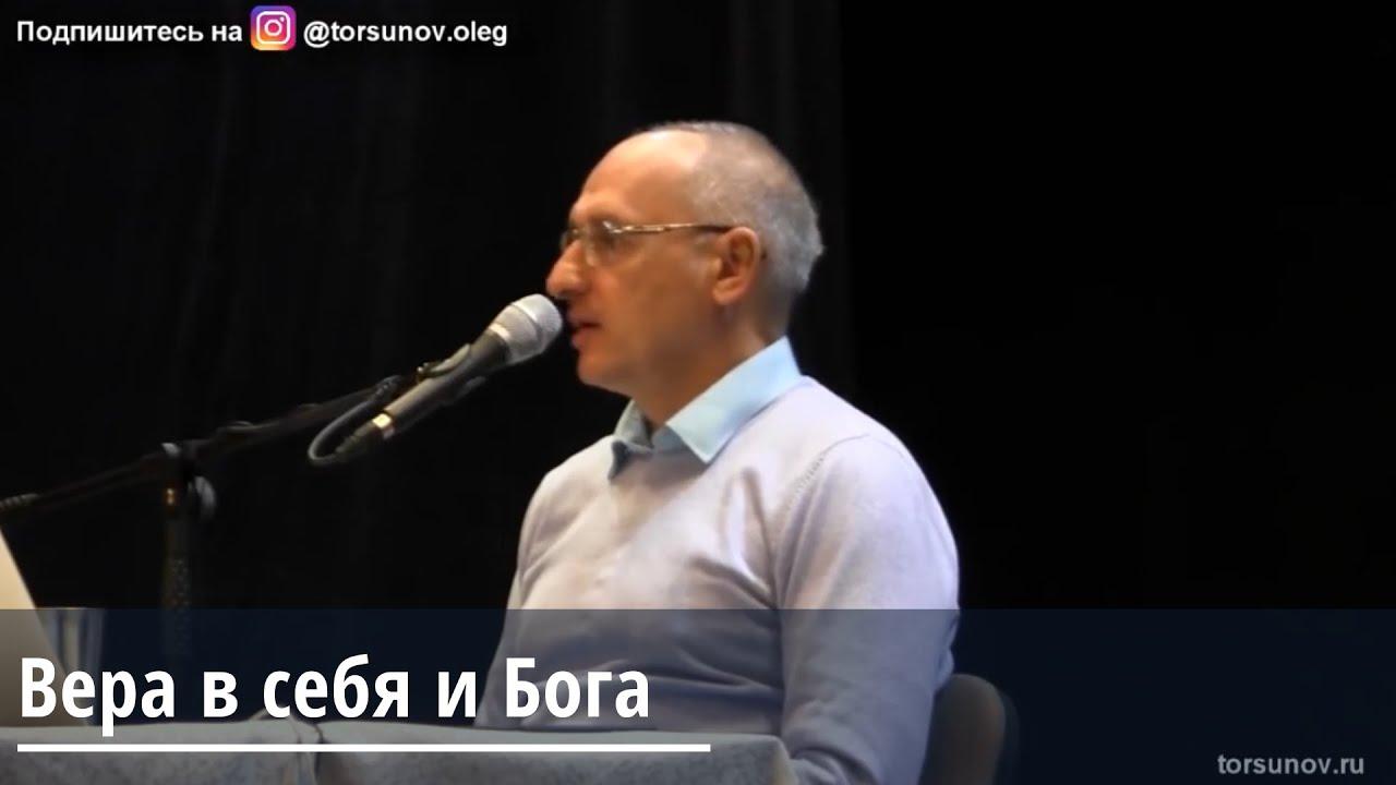 Торсунов О.Г.  Вера в себя и Бога