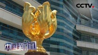 [中国新闻] 国际锐评 干预香港事务和中国内政的图谋绝不会得逞 | CCTV中文国际