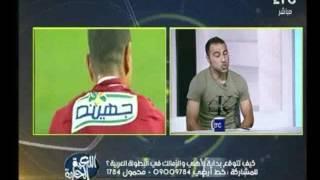 الكابتن احمد عبد الرؤوف عن سؤاله عن باسم مرسي :