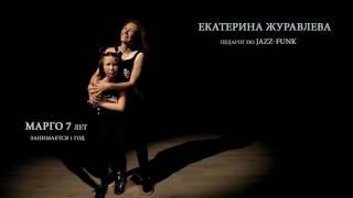 Обучение танцам Jazz-Funk для детей