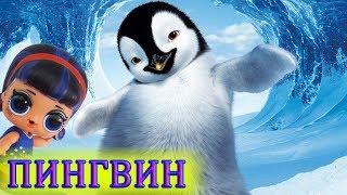 Развивающий Мультик для детей - Пингвин - куклы ЛОЛ  интересные факты