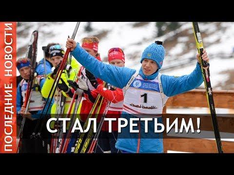 Биатлон. Кубок  IBU в Отепя. Игорь Малиновский стал третьим.
