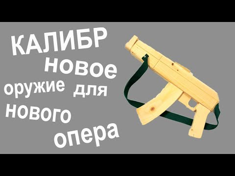 КАЛИБР-Оружие нового оперативника