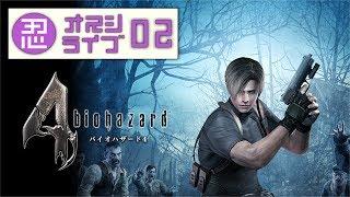 【おすしのホラー実況】バイオハザード4 #02 初プレイ Resident Evil 4 OSC Live 02