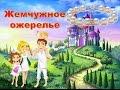 Волшебная сказка -  Жемчужное ожерелье\Fairy tale Pearl Necklace