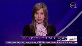 الأخبار - موجز أخبار الثانية عشر لأهم وأخر الأخبار مع ليلى عمر - حلقة السبت 18-2-2017