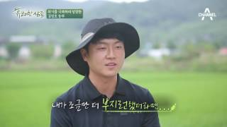 우렁이 농장 대참사를 겪고 더욱 깐깐해진 김성호 농부! #위기도_극복