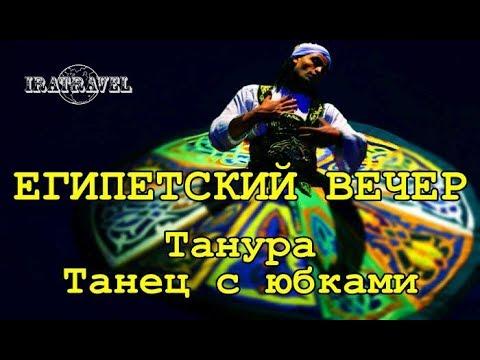 🇪🇬  ЕГИПЕТСКИЙ ВЕЧЕР: ТАНЕЦ ЖИВОТА И ТАНУРА ШОУ - ТАНЕЦ С ЮБКАМИ 🕺 TANOURA  DANCE EGYPT