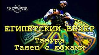 🇪🇬  DREAMS BEACH RESORT: ЕГИПЕТСКИЙ ВЕЧЕР  | Танец живота. Танура - танец с юбками