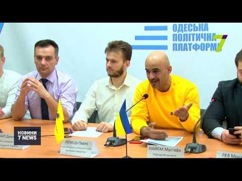 Новости 7 канал Одесса: В Одесі об'єднались демократичні сили заради чесних виборів