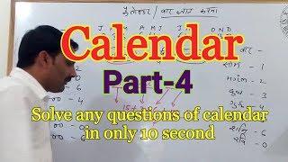 Calendar reasoning trick in hindi part-4 || Calendar || Calendar trick