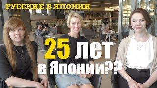 Русские в Японии. 25 лет в Японии! Что изменилось?