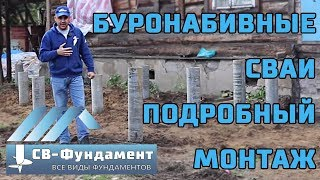 видео Замена фундамента на винтовые сваи: выбор подготовка монтаж
