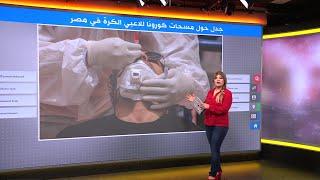 من يتحمل تكلفة مسحات فيروس كورونا في الدوري المصري؟