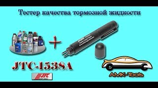 Когда менять тормозную жидкость (JTC-1538A)