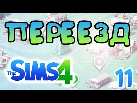 The Sims 4 - Часть 11 Переезд